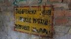 Прохід заборонено